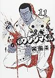 闇金ウシジマくん (11) (ビッグコミックス)