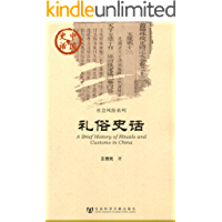 礼俗史话 (中国史话•社会风俗系列)