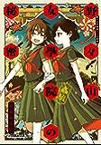 野々山女學院蟲組の秘密 (4) (角川コミックス・エース)