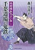 千葉道場の鬼鉄 時雨橋あじさい亭1 (二見時代小説文庫)