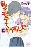 私がモテてどうすんだ(12) (別冊フレンドコミックス)