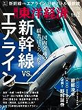 週刊東洋経済 2019年11/2号 [雑誌]