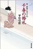 新・御宿かわせみ5 千春の婚礼 (文春文庫)