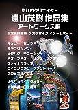 遠山茂樹作品集・アートワークス編(資料系同人誌/B5判/246ページ)