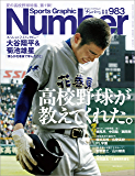 Number(ナンバー)983号[雑誌]