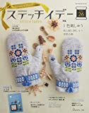 ステッチイデー VOL.26 (Heart Warminig Life Series)