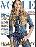 VOGUE JAPAN (ヴォーグジャパン) 2020年 04月号