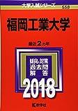 福岡工業大学 (2018年版大学入試シリーズ)