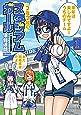 2年2組のスタジアムガール(1) (アクションコミックス)