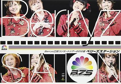 Amazon.co.jp | Berryz工房コン...