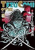テヅコミ Vol.5 限定版