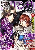 禁断Loversロマンチカ Vol.4 黒王子の愛撫 [雑誌]