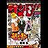 週刊少年サンデー 2019年49号(2019年11月6日発売) [雑誌]