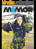 MAMOR(マモル) 2014 年 04 月号 [雑誌] (デジタル雑誌)
