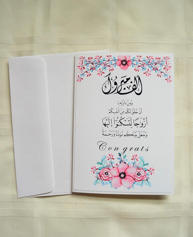 Amazon Com Nikah Mubarak Card Islamic Wedding Card Happy