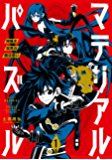 マテリアル・パズル~神無き世界の魔法使い~(1) (モーニングコミックス)