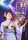 初(ファースト)リサイタル [DVD]