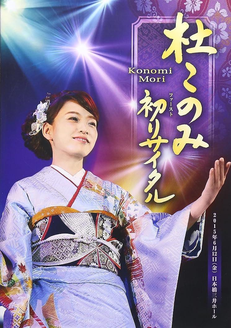 タンザニア関連付ける散髪岩佐美咲コンサート2018~演歌で伝える未来のカタチ~(DVD)