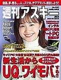 週刊アスキーNo.1267(2020年1月28日発行) [雑誌]