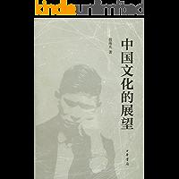 中国文化的展望(精装)简体 (中华书局出品)