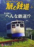 旅と鉄道2017年11月号 特集 旅は笑顔で! へんな鉄道!?