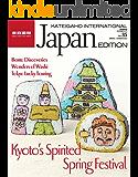 KATEIGAHO INTERNATIONAL Japan EDITION SPRING / SUMMER 2015 (English Edition)