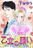 乙女の願い (ジュールコミックス)