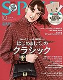 SPUR (シュプール) 2019年10月号 [雑誌]