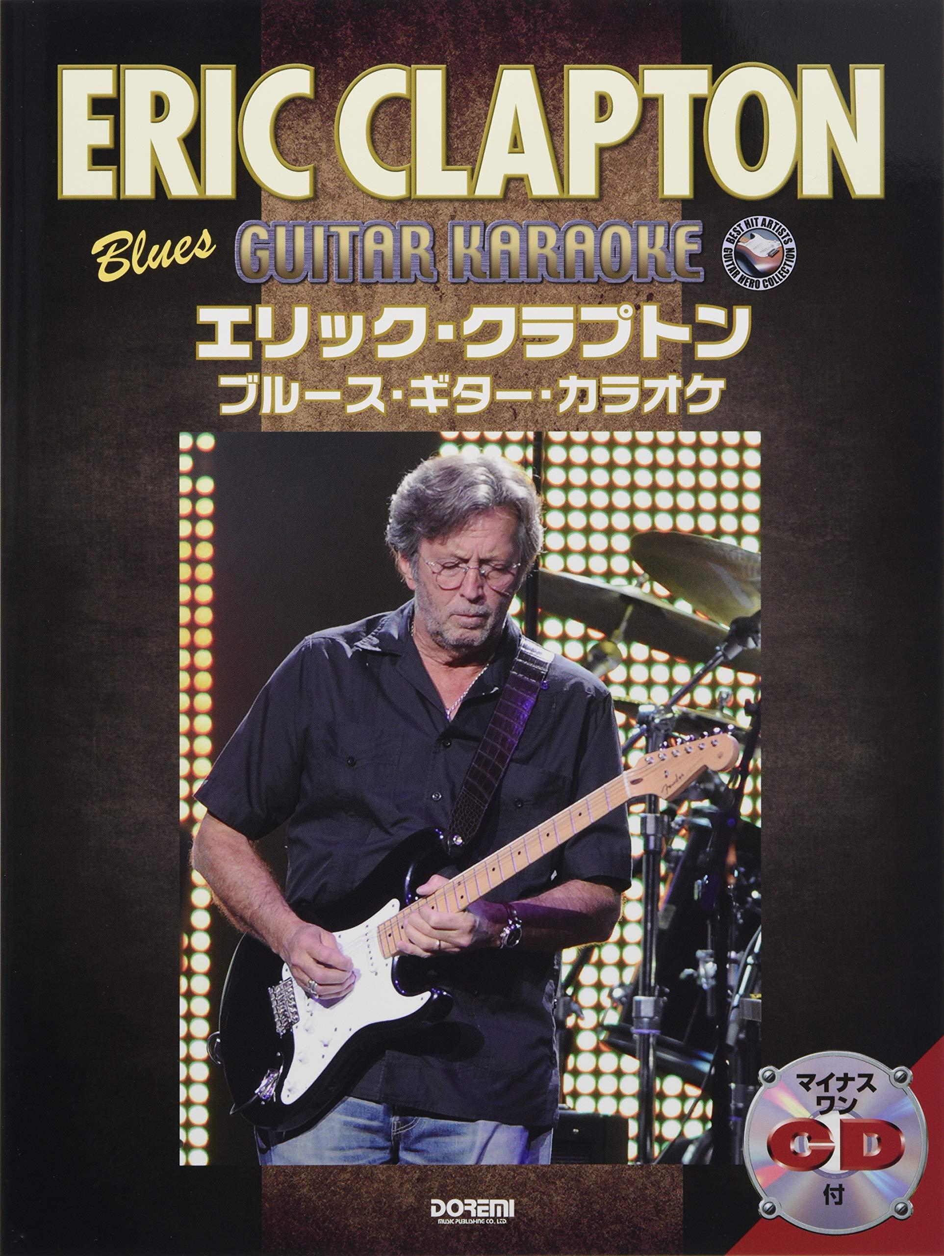 ギター エリック クラプトン
