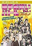 ヨシモト∞ホール 若手お笑いバトル Vol.1 Presented by AGEAGE LIVE[DVD]