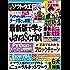 日経ソフトウエア 2017年 9月号 [雑誌]