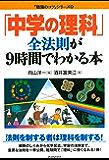 「中学の理科」全法則が9時間でわかる本 「勉強のコツ」シリーズ