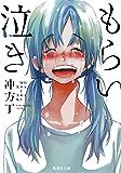 もらい泣き (集英社文庫)