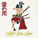 蛍の光~バグパイプで奏でるスコットランドと日本~