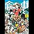 山と食欲と私 1巻 (バンチコミックス)