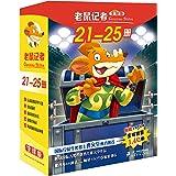 老鼠记者全球版·第三辑(21-25)(礼盒装)(套装共5册)