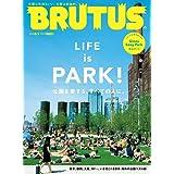 BRUTUS(ブルータス) 2018年8/1号No.874[LIFE IS PARK! ]
