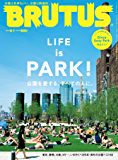 BRUTUS(ブルータス) 2018年 8月1日号 No.874 [LIFE IS PARK!] [雑誌]