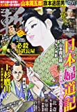 時代劇コミック斬 vol.6 (GW MOOK 415)