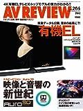 AV REVIEW Vol.264 2017年10/11月号