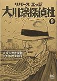 リバースエッジ 大川端探偵社(9) (ニチブンコミックス)