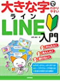 大きな字でわかりやすい LINE ライン 入門