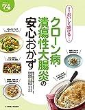 クローン病・潰瘍性大腸炎の安心おかず (食事療法おいしく続けるシリーズ)