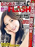 週刊FLASH(フラッシュ) 2020年3月3日号(1550号) [雑誌]