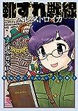靴ずれ戦線 ペレストロイカ 2 (リュウコミックス)