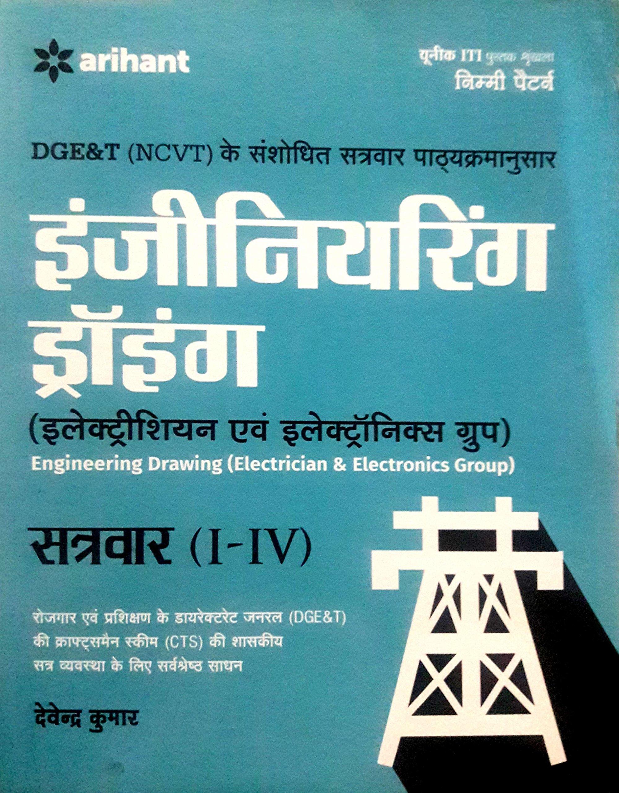 Buy Arihant Engineering Drawing Electrician Iti Book Based On Nimmi