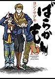 ばらかもん 13巻 (デジタル版ガンガンコミックスONLINE)