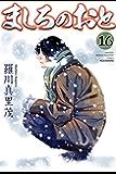 ましろのおと(16) (月刊少年マガジンコミックス)