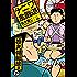 新ナニワ金融道10巻 若夫婦転落編 下 (SPA!コミックス)