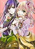 citrus +(1) (百合姫コミックス)